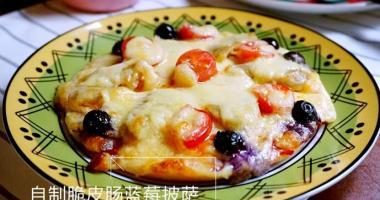 深圳后瑞学做西点培训班做脆皮肠蓝莓披萨的做法