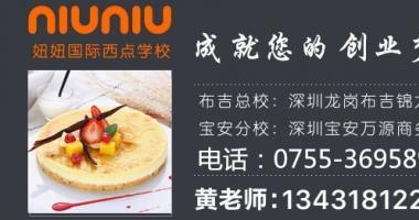 盐田蛋糕培训果仁面包